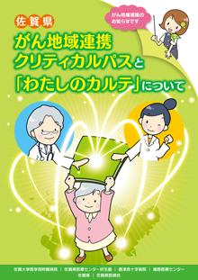 佐賀県 がん地域連携クリティカルパスと「わたしのカルテ」について