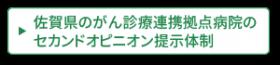 佐賀県のがん診療連携拠点病院のセカンドオピニオン提示体制